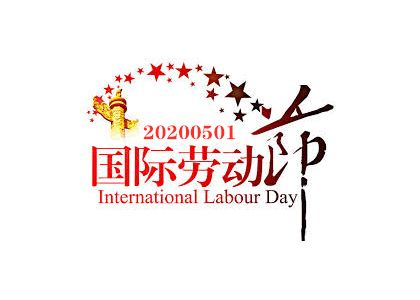 China IKING Industrial Group Labor Day Leave Notice